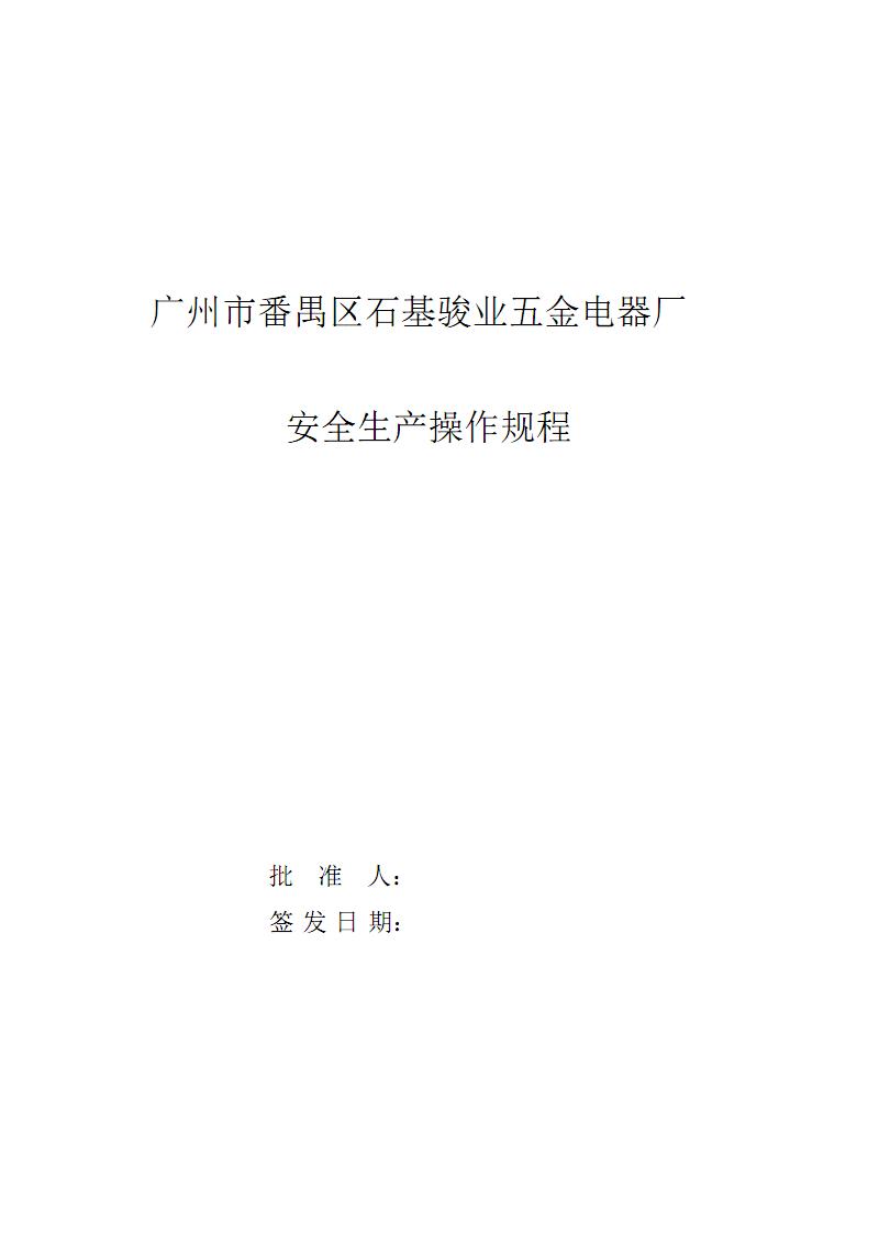 某五金电器厂安全生产操作规程(70)(推荐下载版).pdf