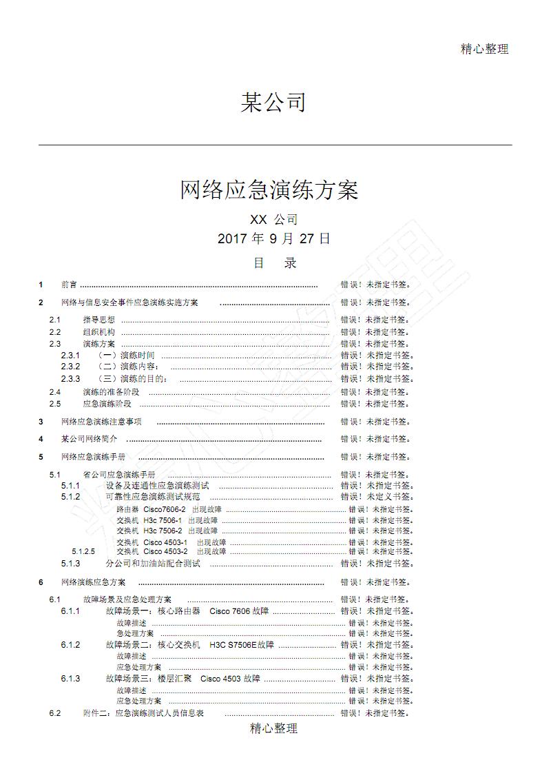 某能源公司网络应急演练办法.pdf