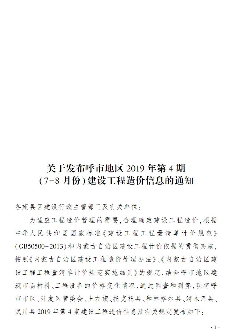 呼和浩特地区信息价第2019-4期 7月-8月份.pdf