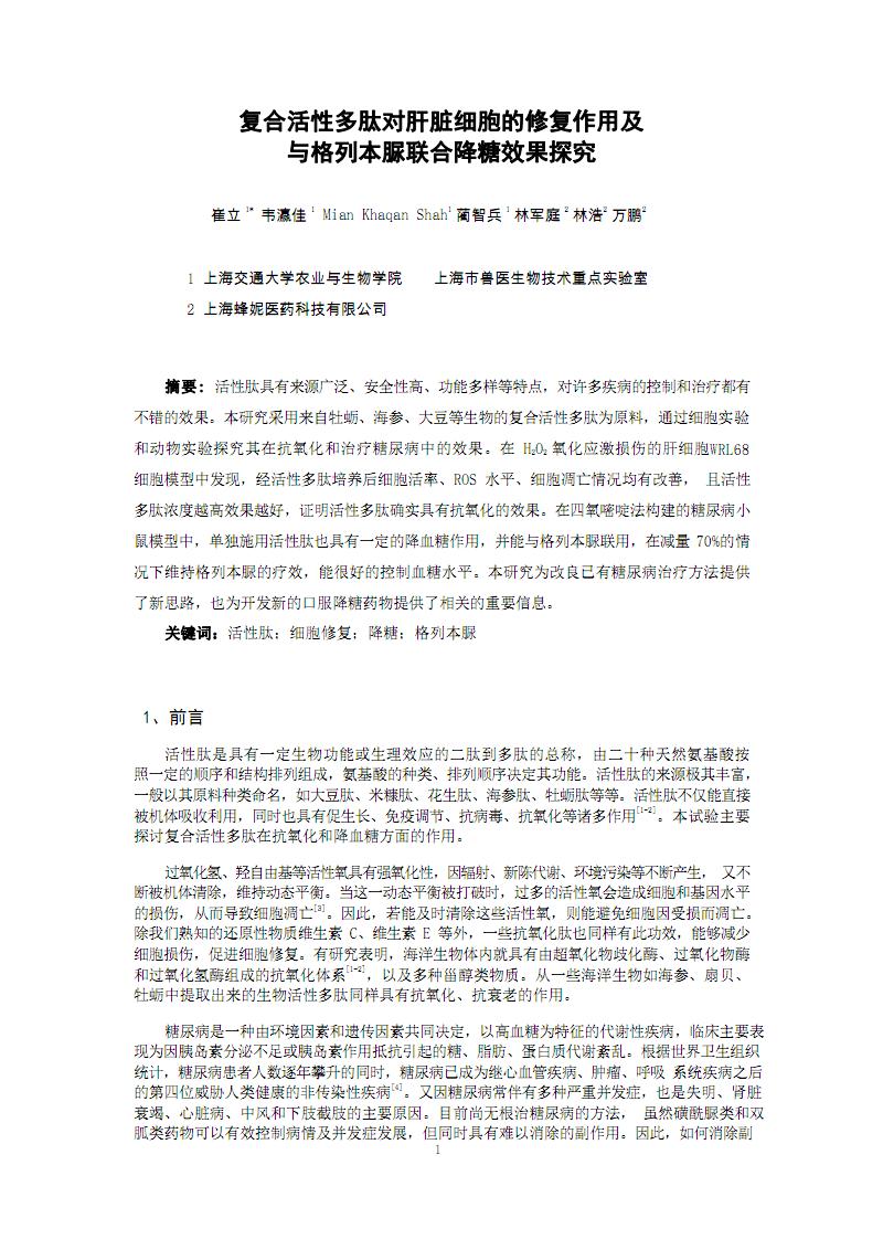 走进上海蜂妮医药科技有限公司的高校科研项目.pdf