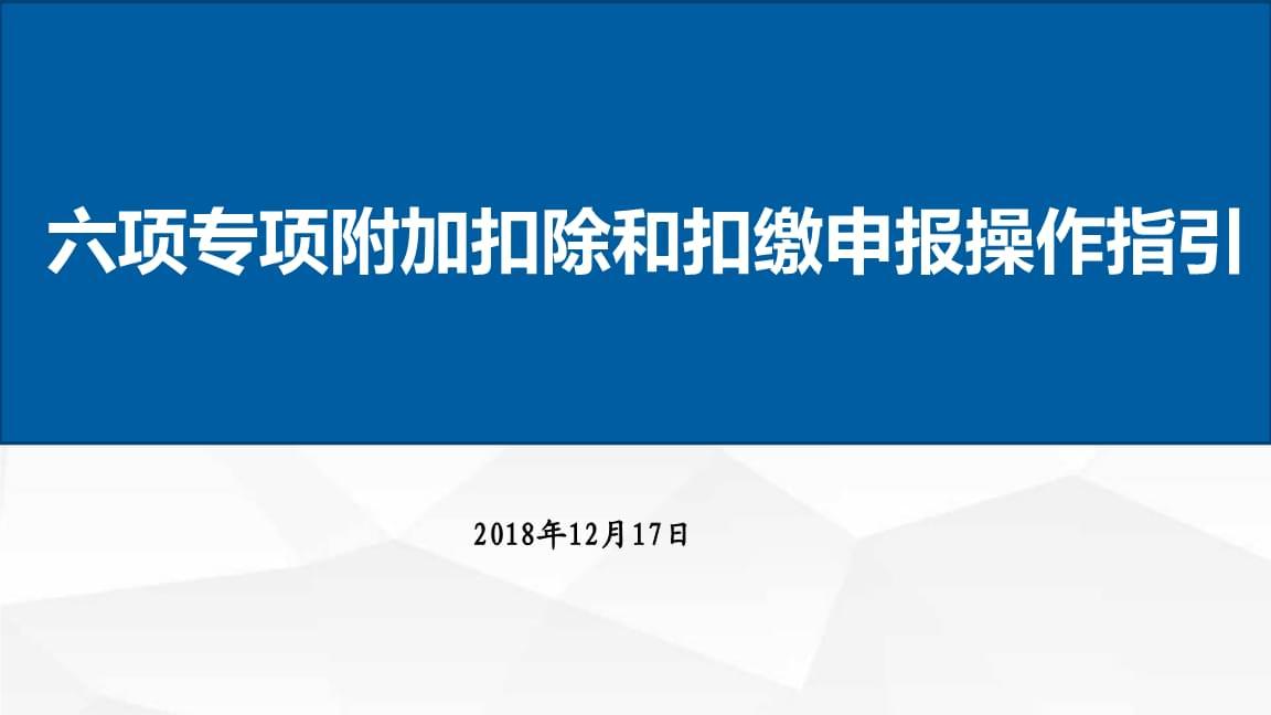 六项专项附加扣除和扣缴申报操作指引(新个税).ppt
