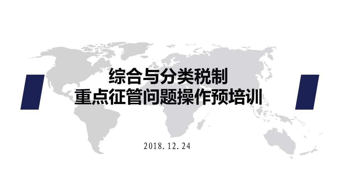 新个税专项扣除培训-2019年(扣缴单位版).ppt