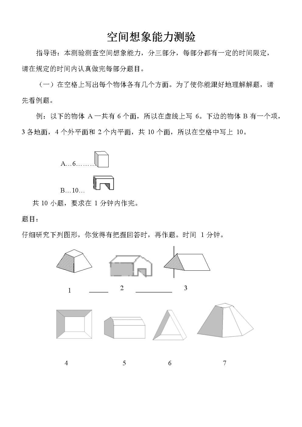 能力测验-空间想象.doc