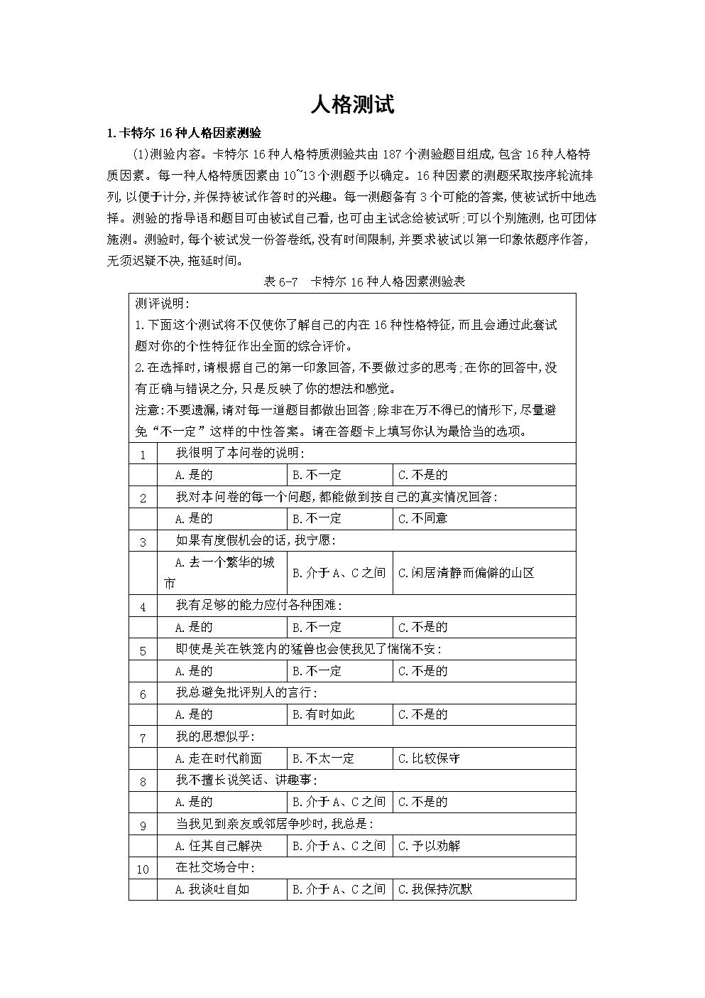 卡特尔16种人格因素测验( 2 )(答案).doc