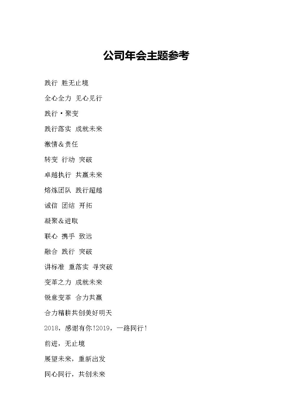 年会主题集锦【主题】.docx