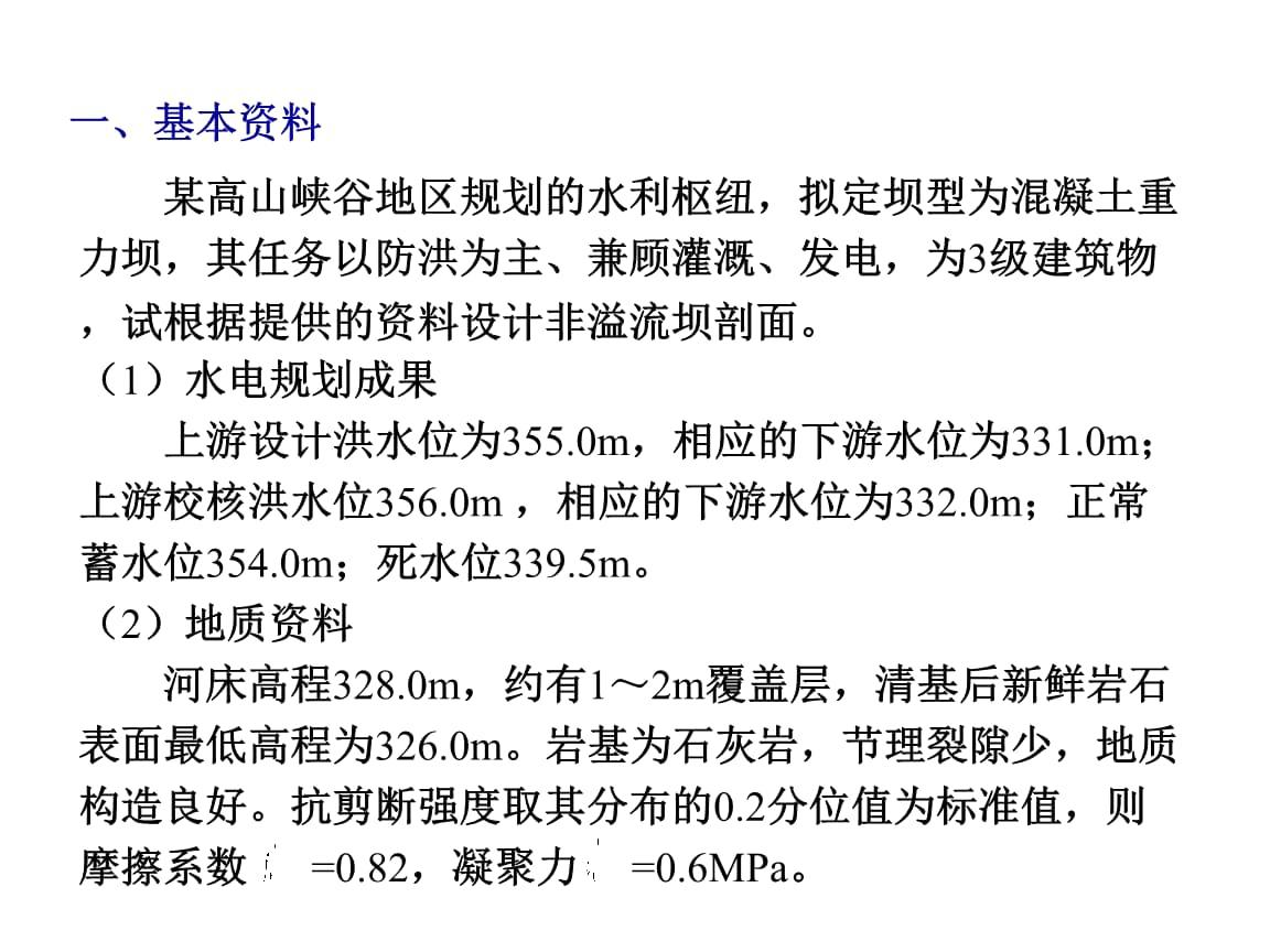 第三章补充材料1_重力坝非溢流剖面设计实例.ppt
