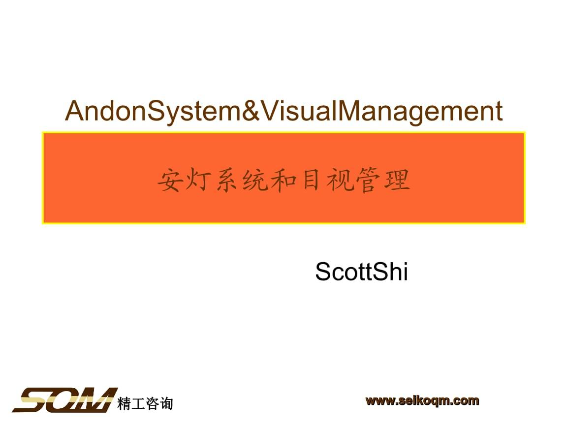 目视管理系统的基本概念.ppt