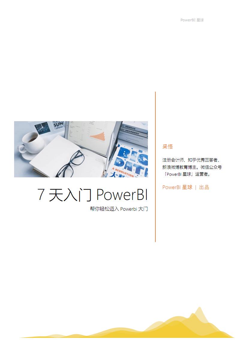 7天带你入门PowerBI教程.pdf