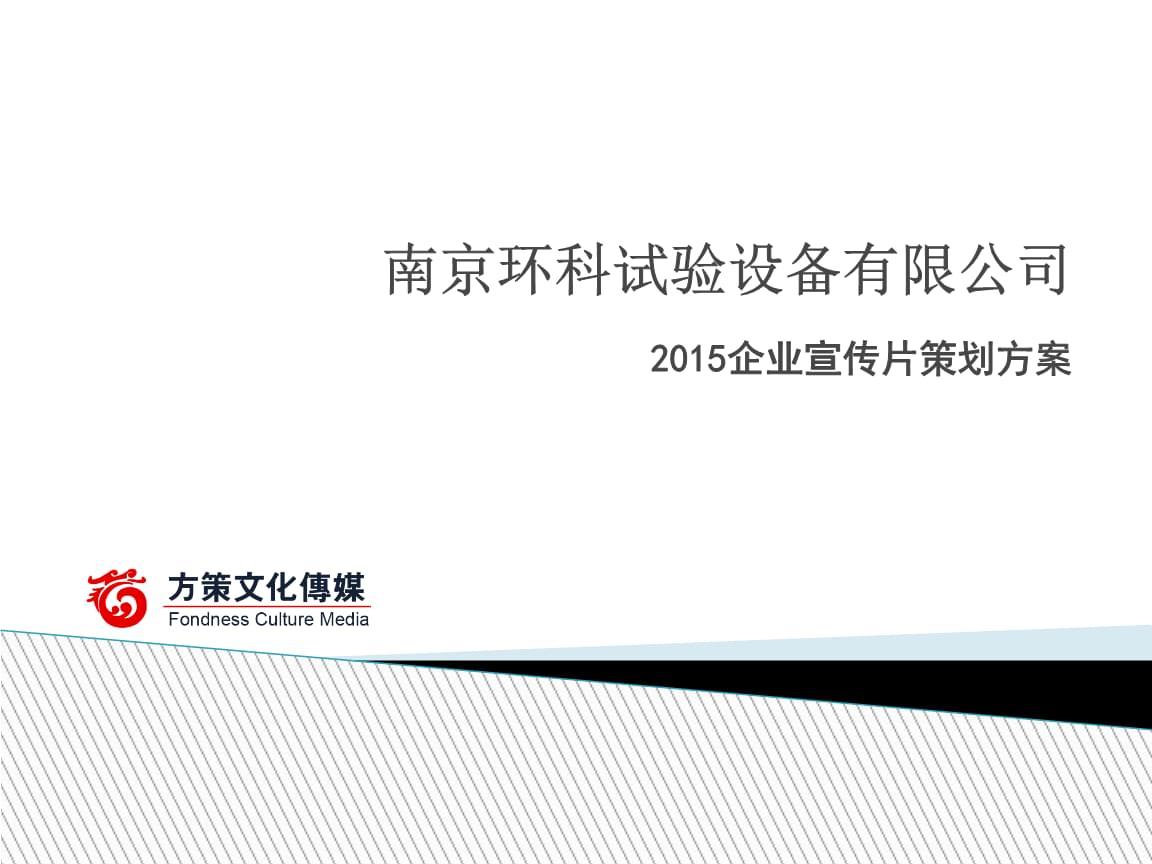 设备有限公司企业宣传片策划技术方案.ppt