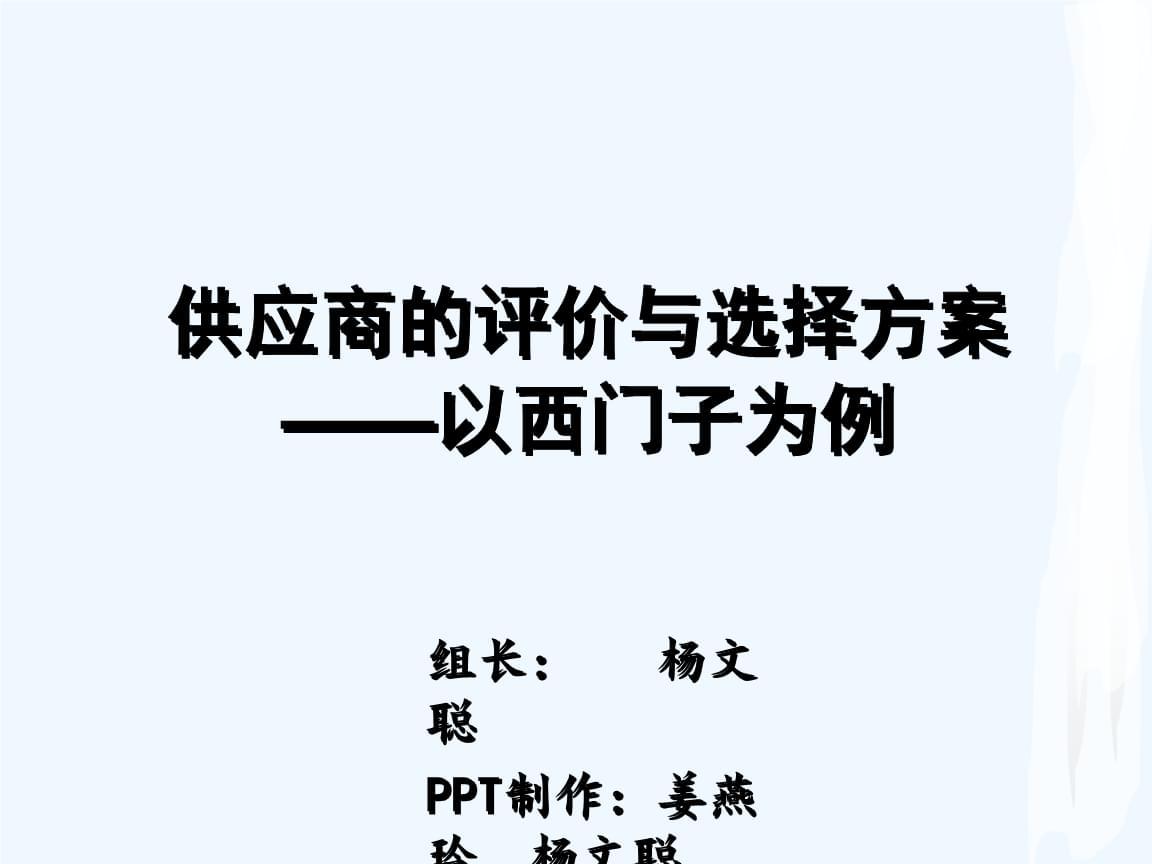 西门子供应商的评价与选择技术方案(.ppt