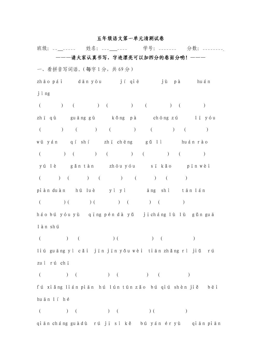 五年级语文第一单元清测试卷.doc