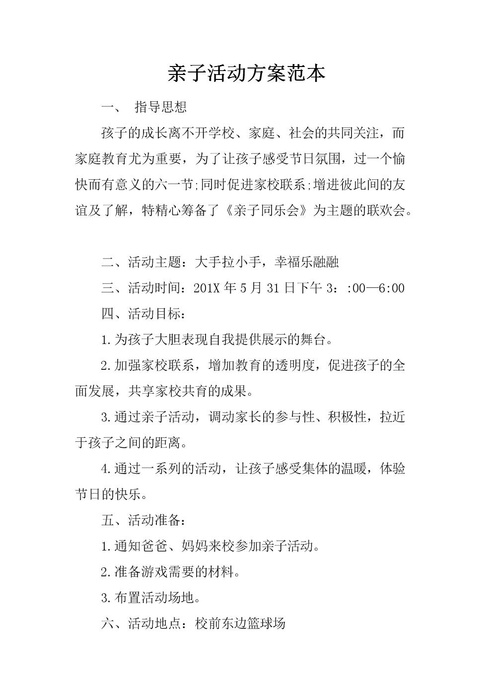 亲子活动方案主题:大手拉小手,幸福乐融融.doc