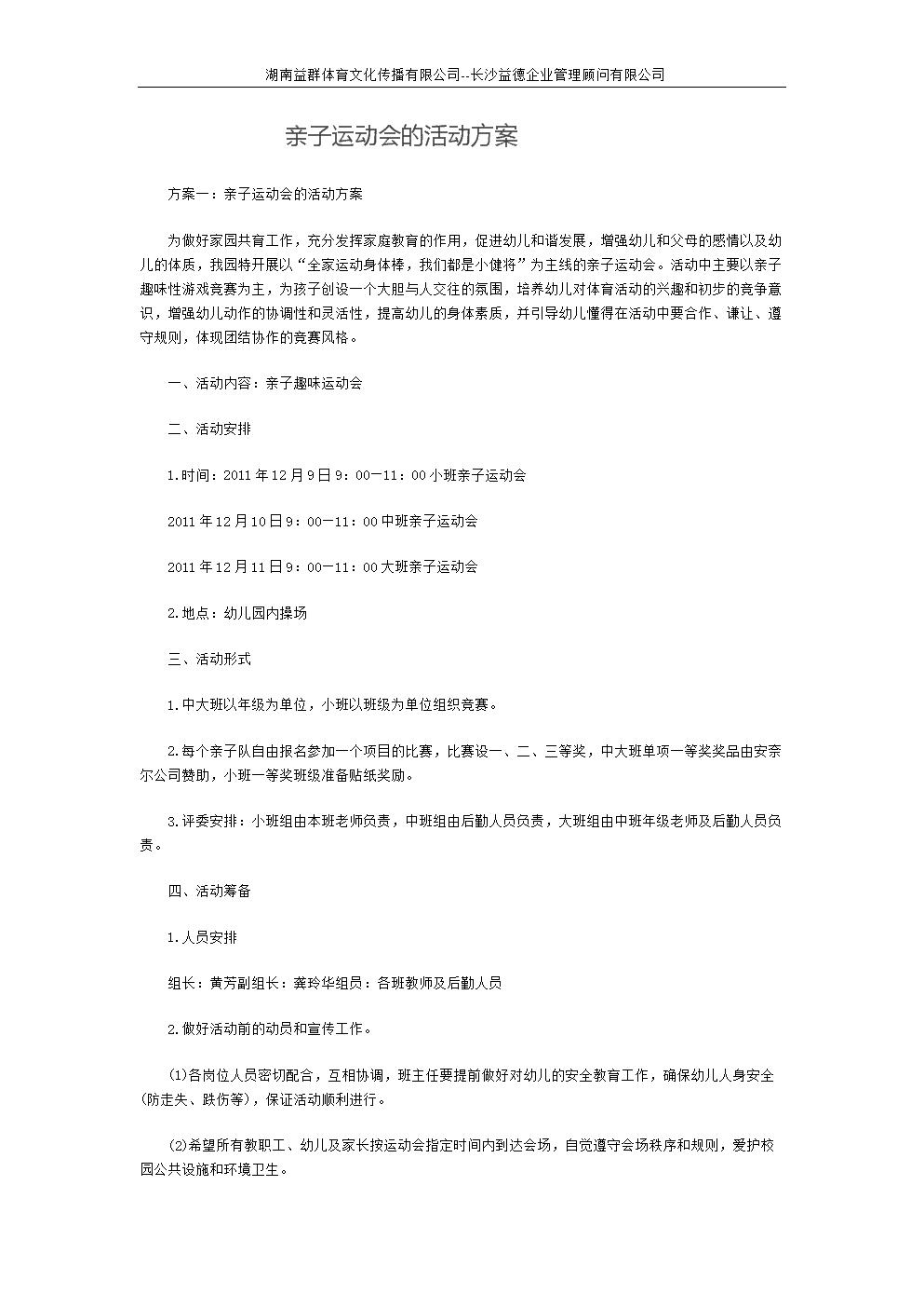 亲子运动会的活动方案3篇.doc