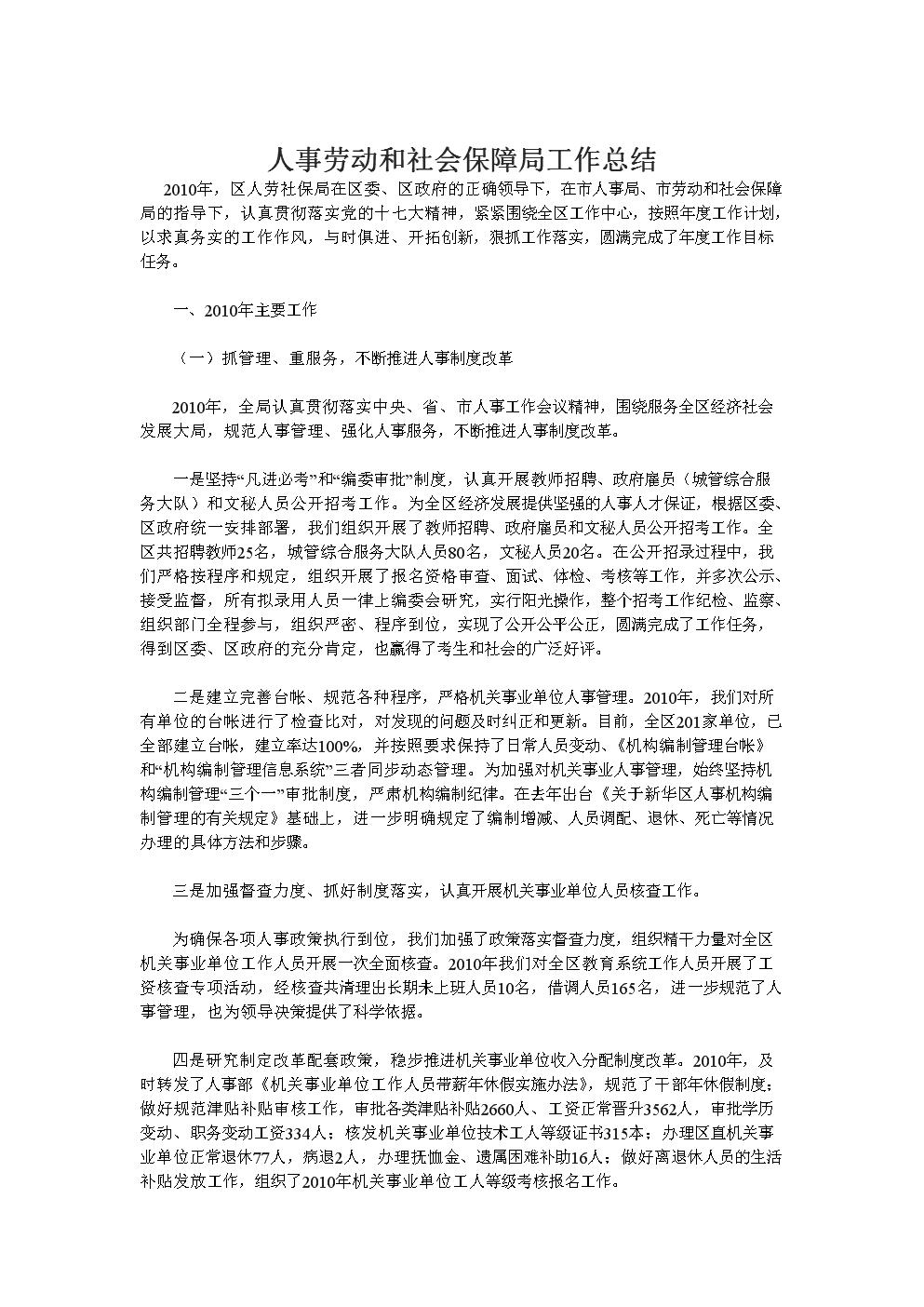人事劳动和社会保障局工作总结报告.doc
