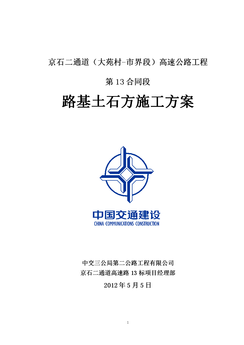 京石二通道高速公路工程路基土石方施工方案.doc