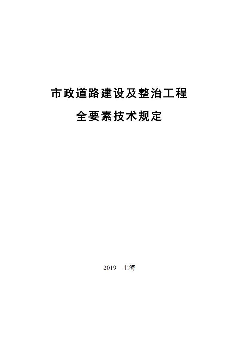 市政道路建设及整治工程 全要素技术规定.pdf