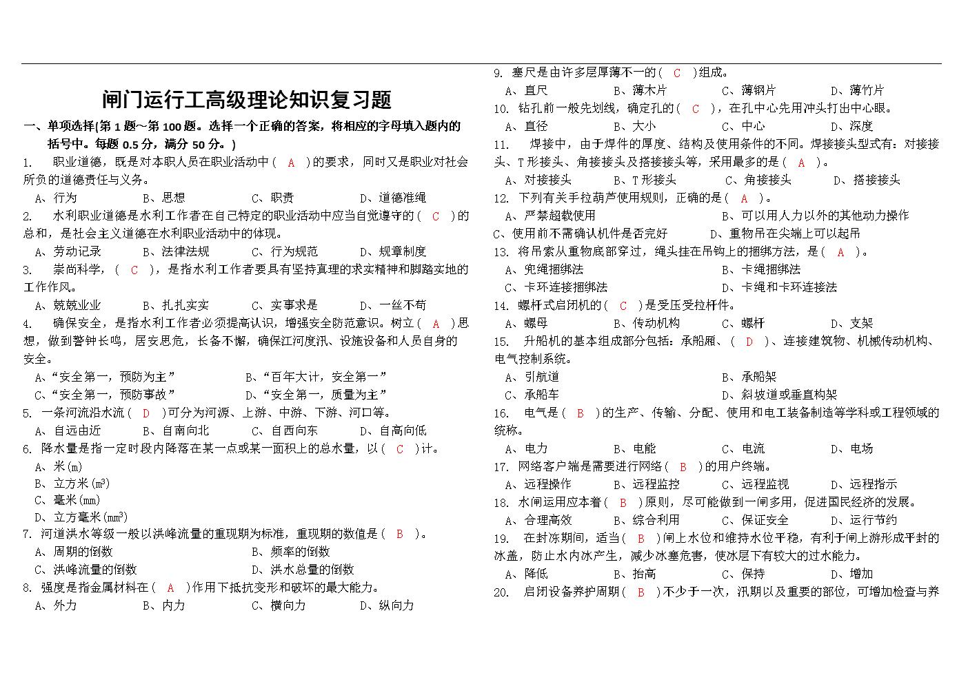 闸门运行工高级理论知识复习题第一套.doc
