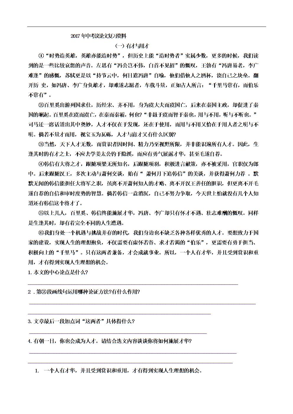 议论文的习题.doc