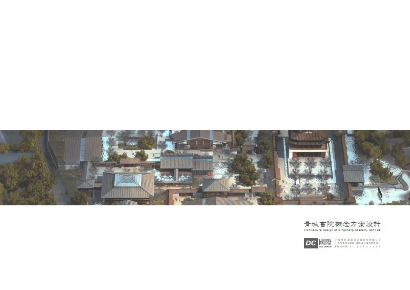 青城书院方案.pdf