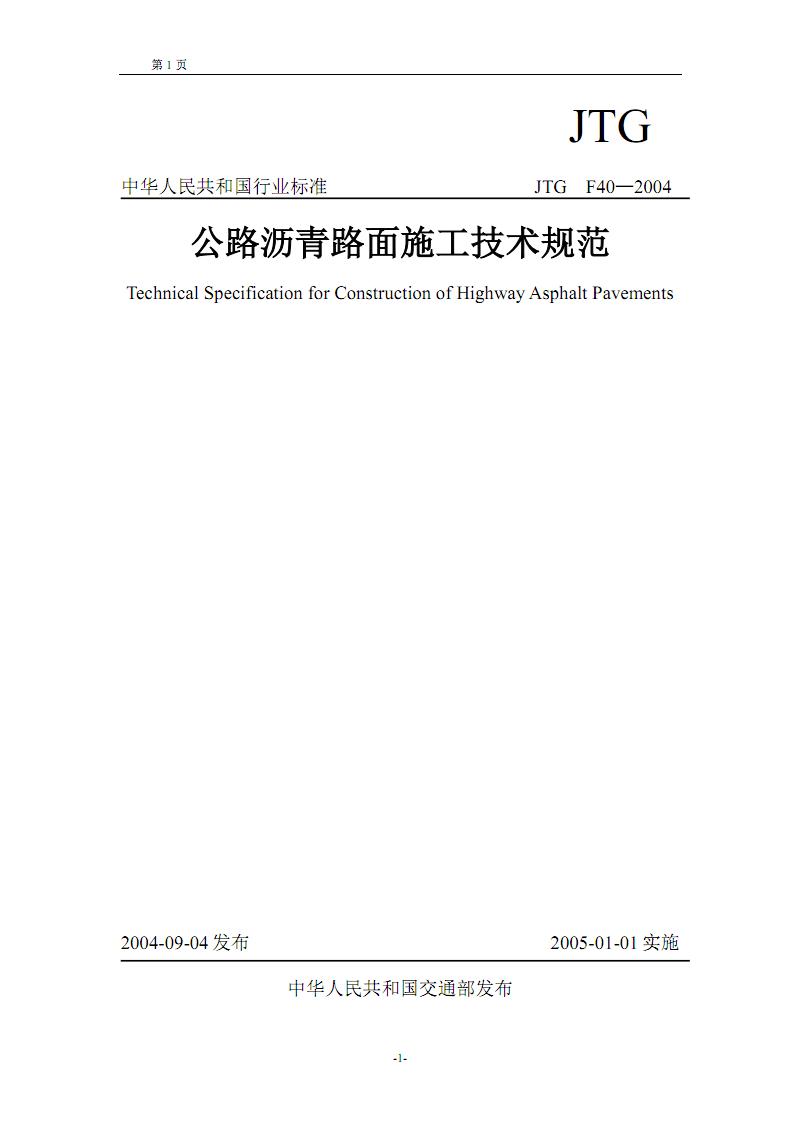 《公路沥青路面施工技术规范》 JTG F40-2004.pdf