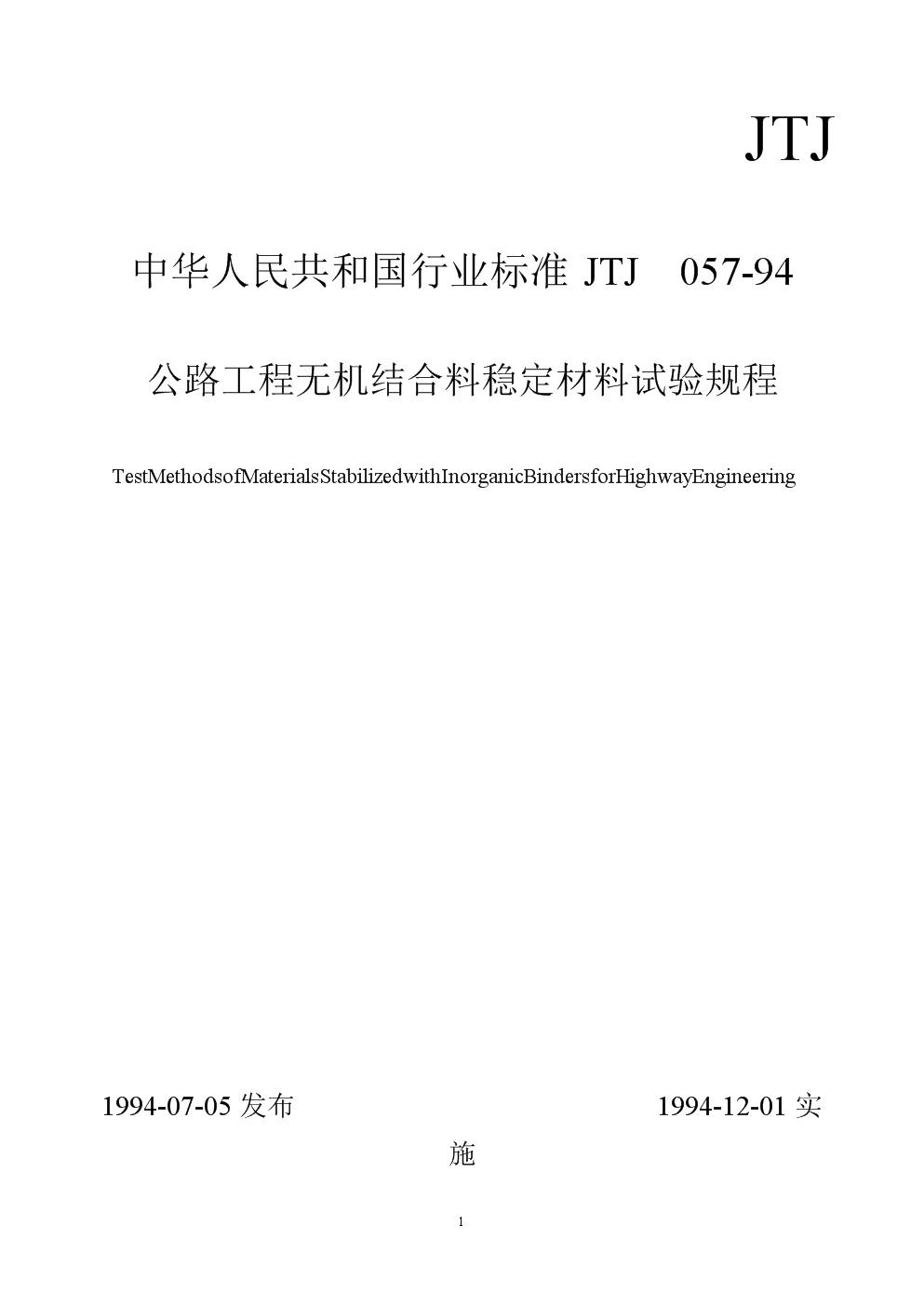 JTJ057-94  公路工程无机结合料稳定材料试验规程.doc