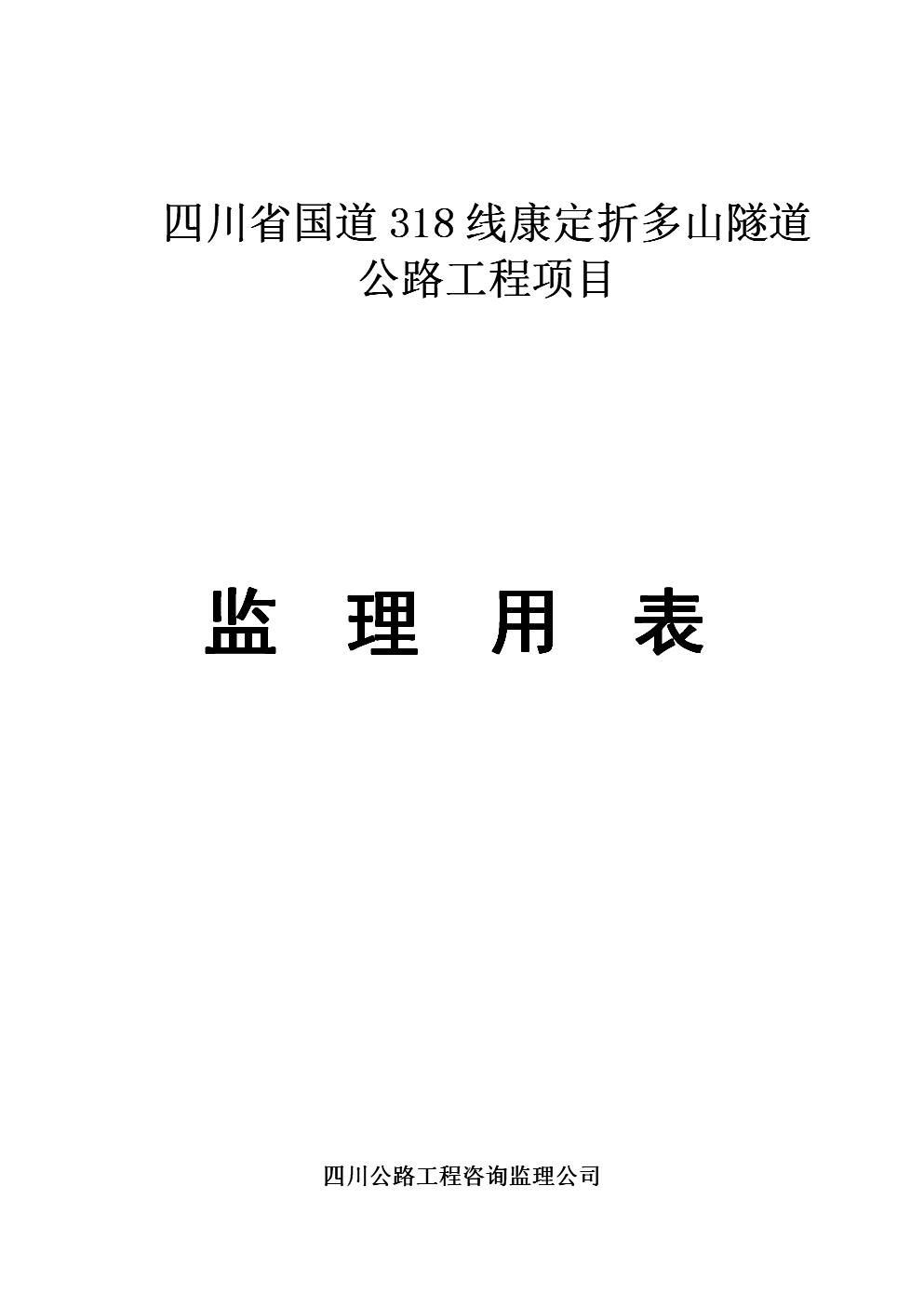 监理用表 (样表).doc