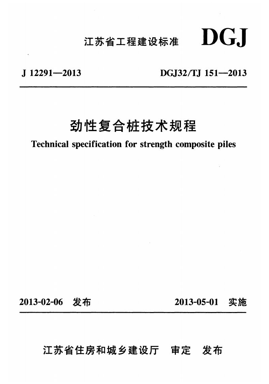 (江苏省)劲性复合桩技术规程DGJ32/TJ151-2013.pdf