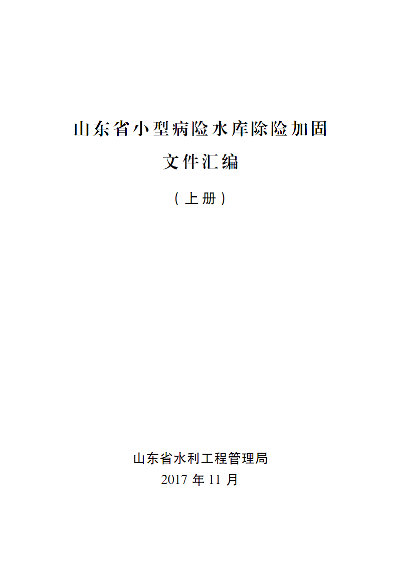 (修)山东省小型病险水库除险加固文件汇编(上册)12.12aa.pdf