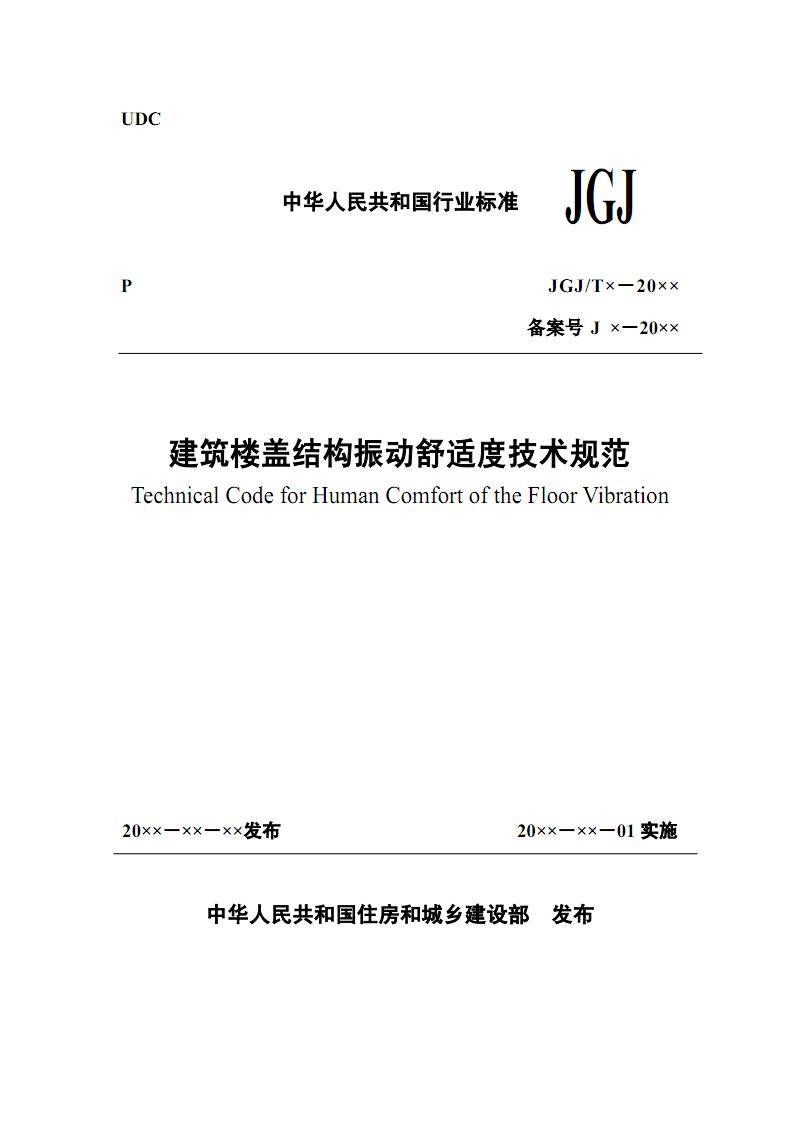《建筑楼盖结构振动舒适度技术规范》征求意见函-附件一.pdf