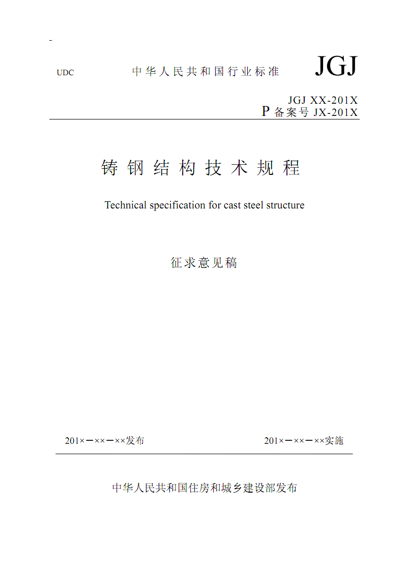 《铸钢结构技术规程》征求意见稿.pdf