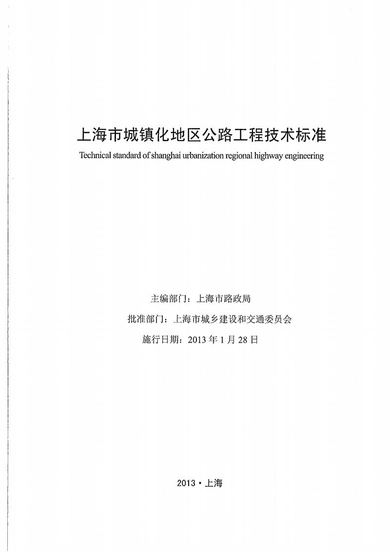 上海市城镇化地区公路工程技术标准.pdf