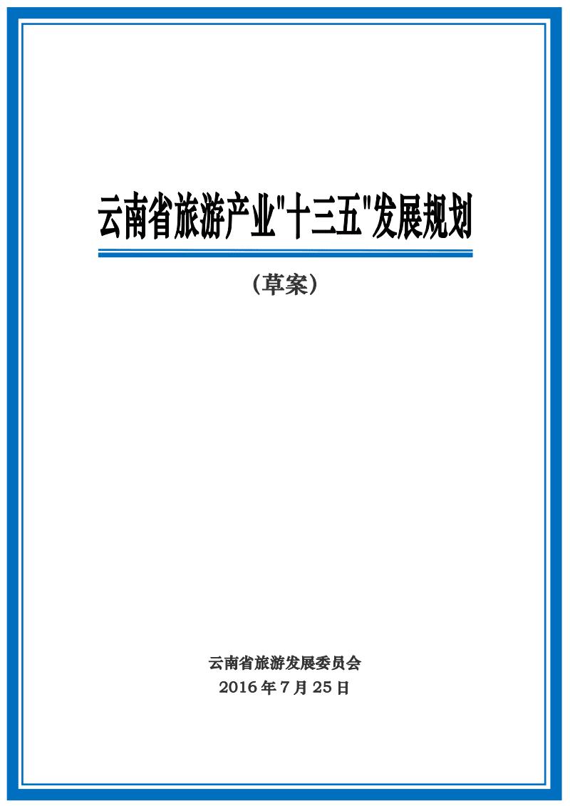 云南省旅游十三五规划(草案).pdf