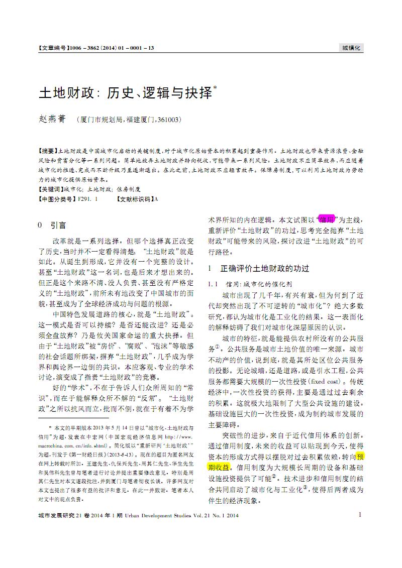 土地财政历史逻辑与抉 择.pdf