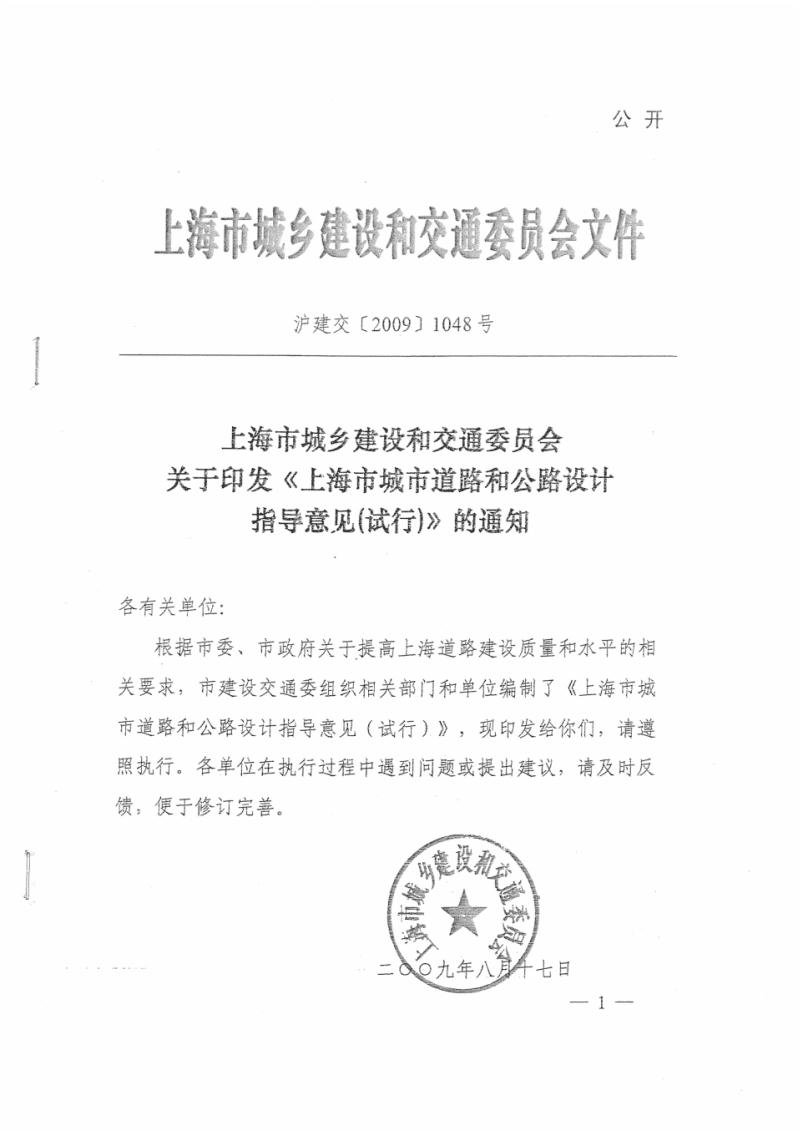 上海市城市道路和公路设计指导意见2009.pdf