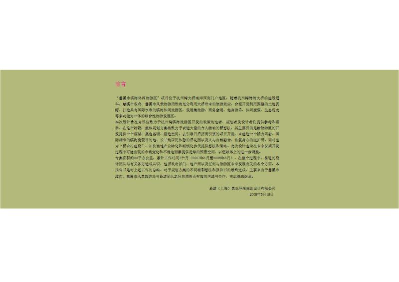浙江慈溪市杭州湾滨海休闲旅游区总体规划方案.pdf