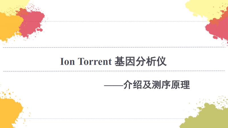 Ion Torrent基因分析仪介绍及原理.pdf
