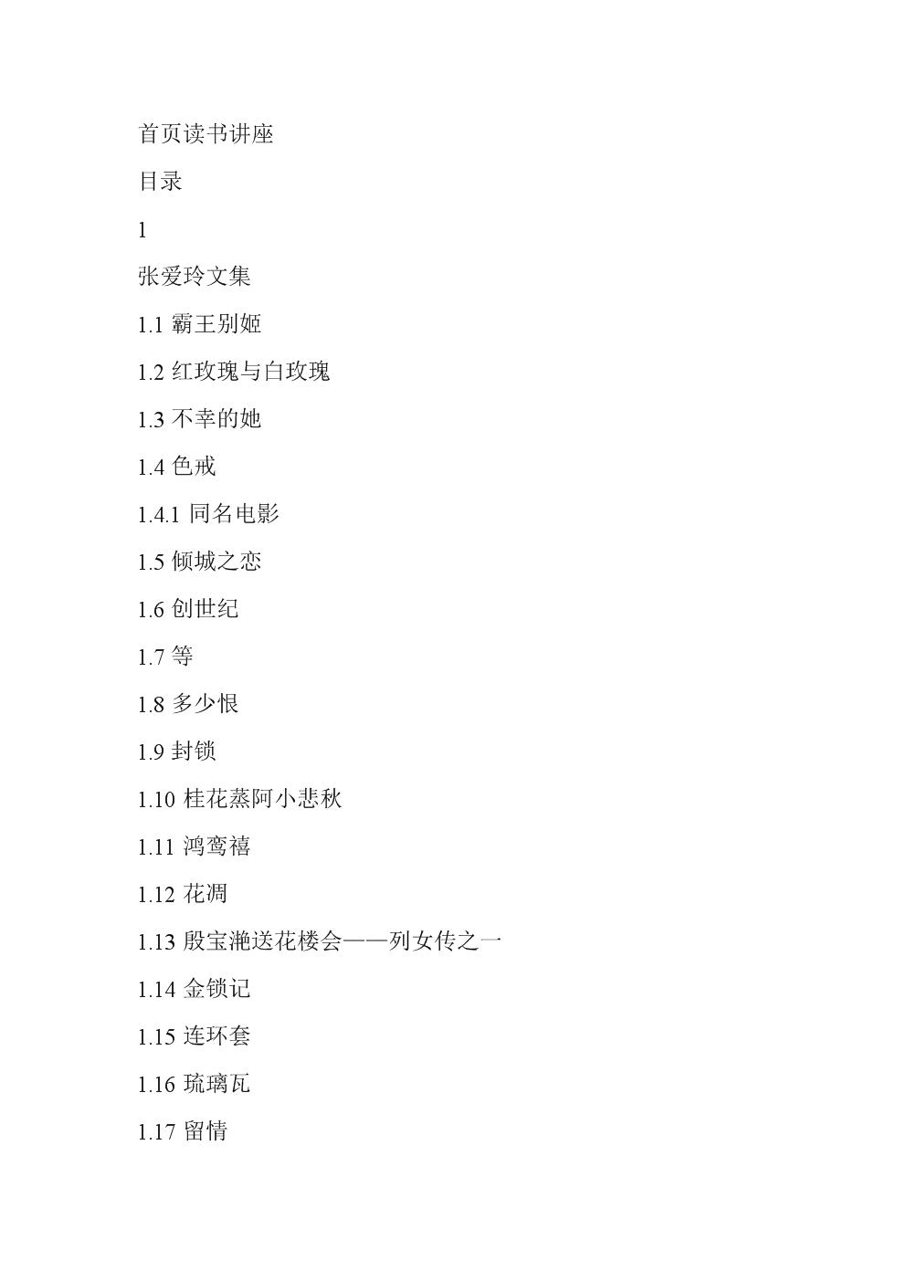 张爱玲文集—1.1楚王别姬.doc