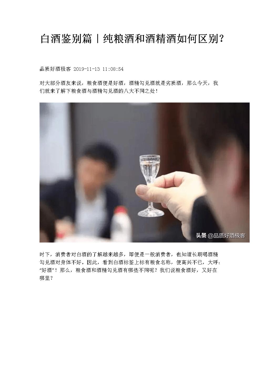 白酒鉴别--纯粮酒和酒精酒如何区别.docx