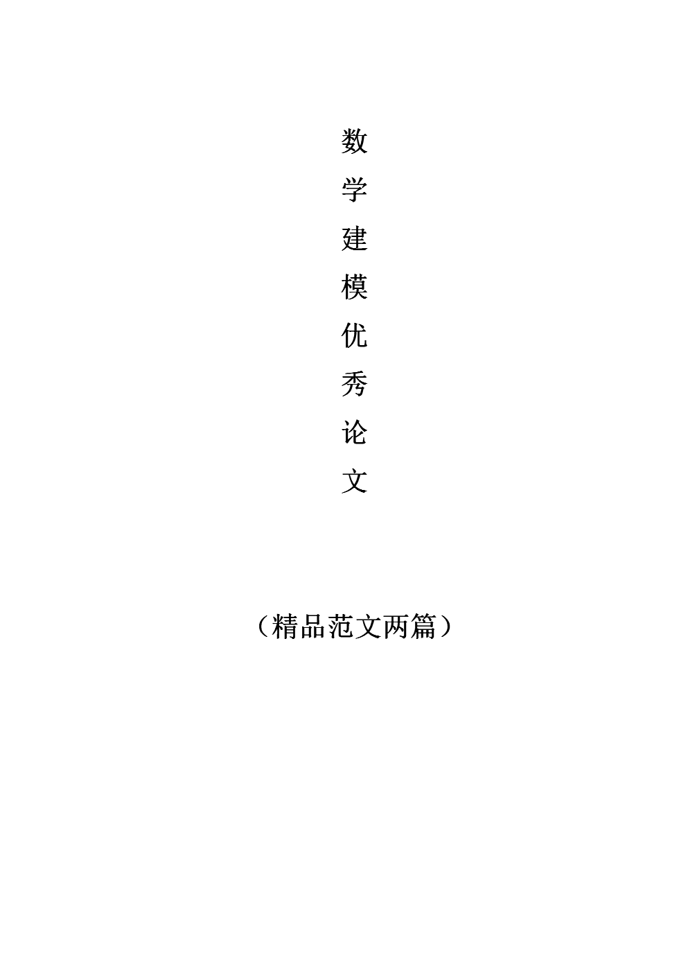 数学建模优秀论文(精品范文两篇).doc