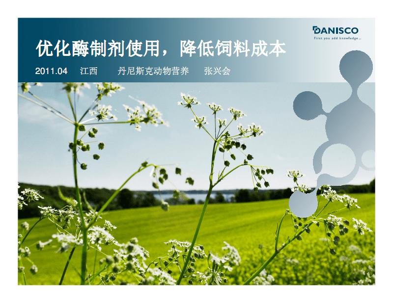 优化酶制剂使用 降低饲料成本.pdf