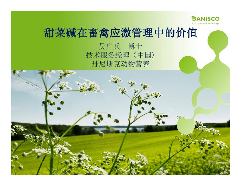甜菜碱在畜禽应激管理中的价值.pdf