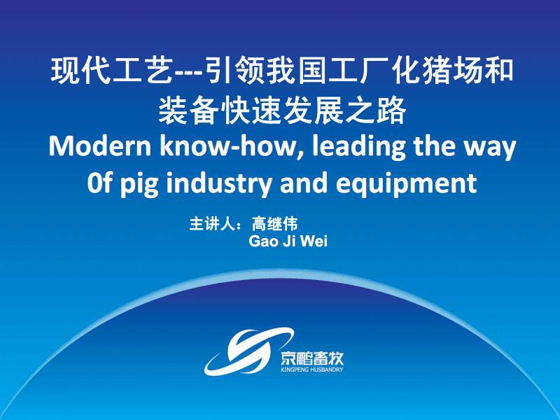 现代工艺——引领我国工厂化猪场和装备快速发展之路.pdf