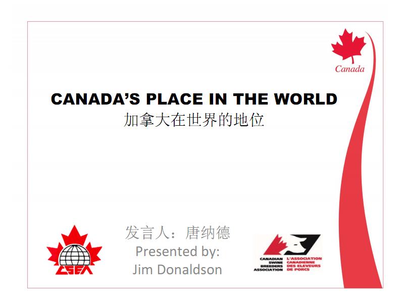 加拿大在世界的地位.pdf