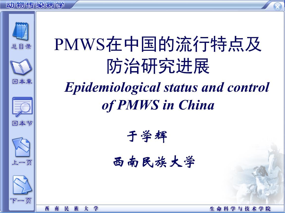 08PMWS在中国的流行特点及防治研究进展.ppt