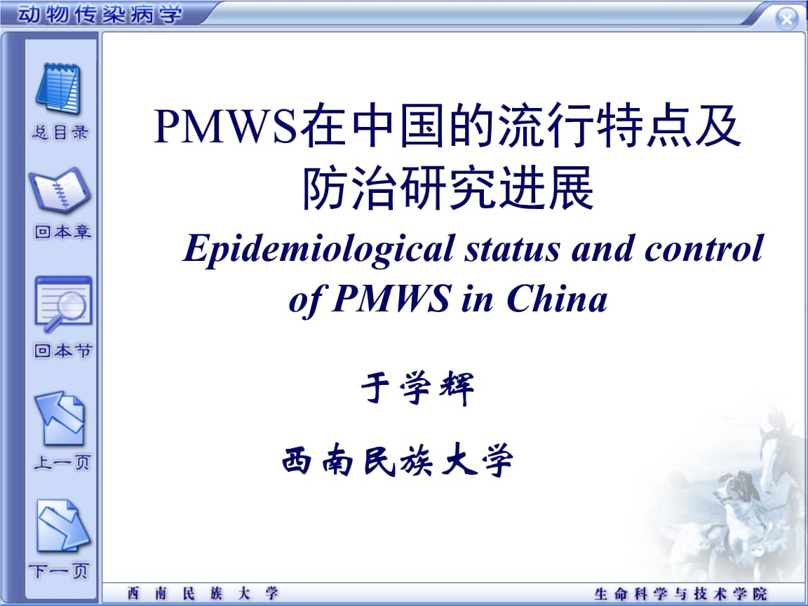 06.PMWS在中国的流行特点及防治研究进展.ppt