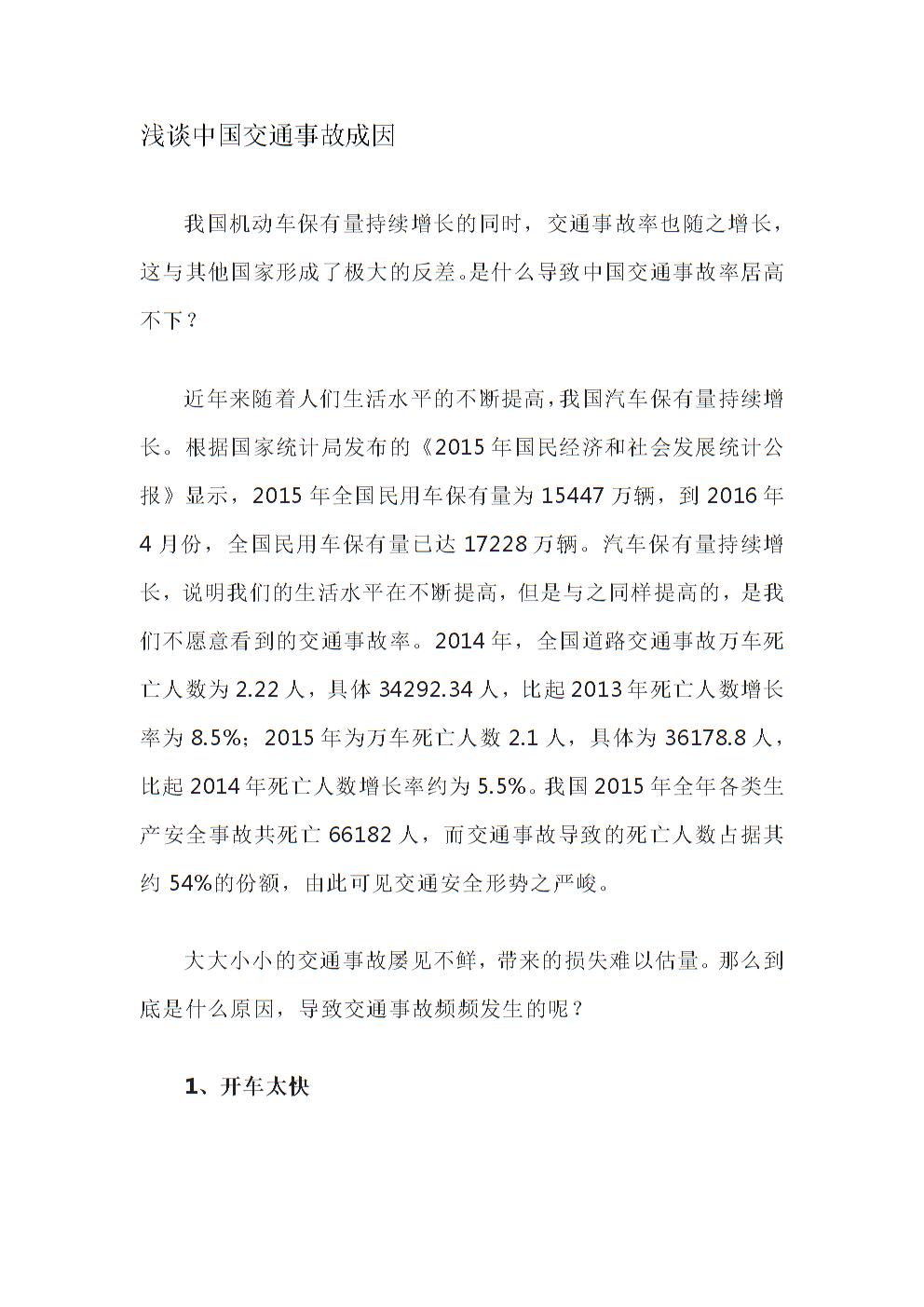 浅谈中国交通事故成因.docx