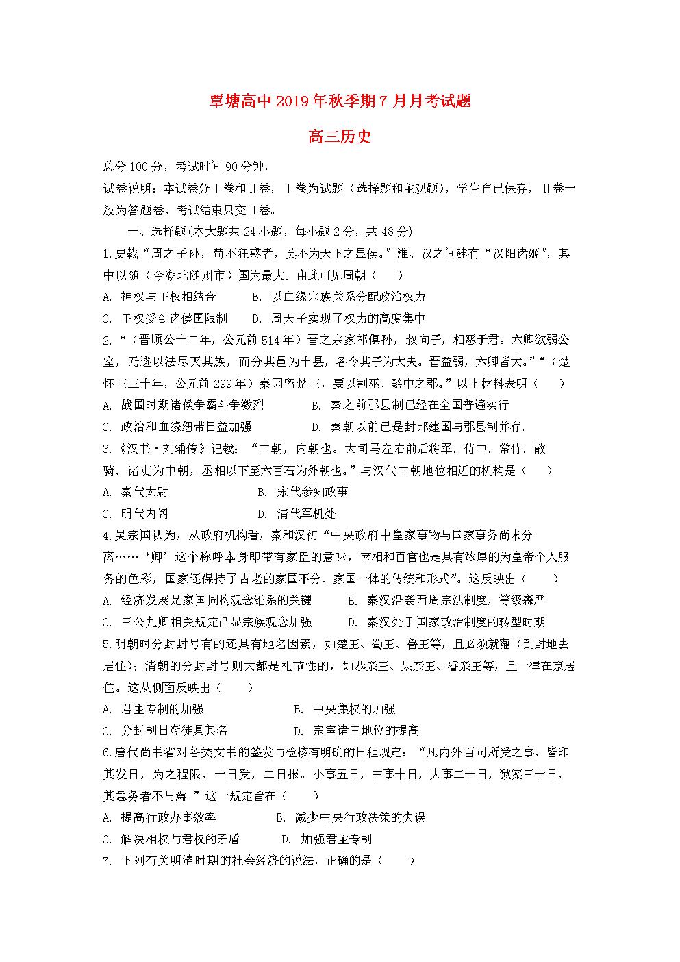 广西贵港市覃塘高级中学2020届高三历史7月月考试题(含答案).doc