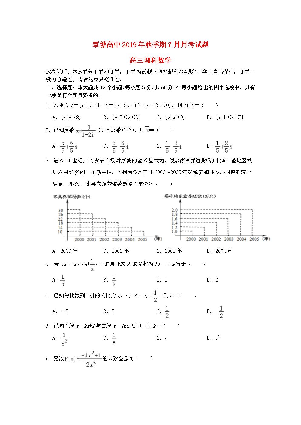 广西贵港市覃塘高级中学2020届高三数学7月月考试题理(含答案).doc