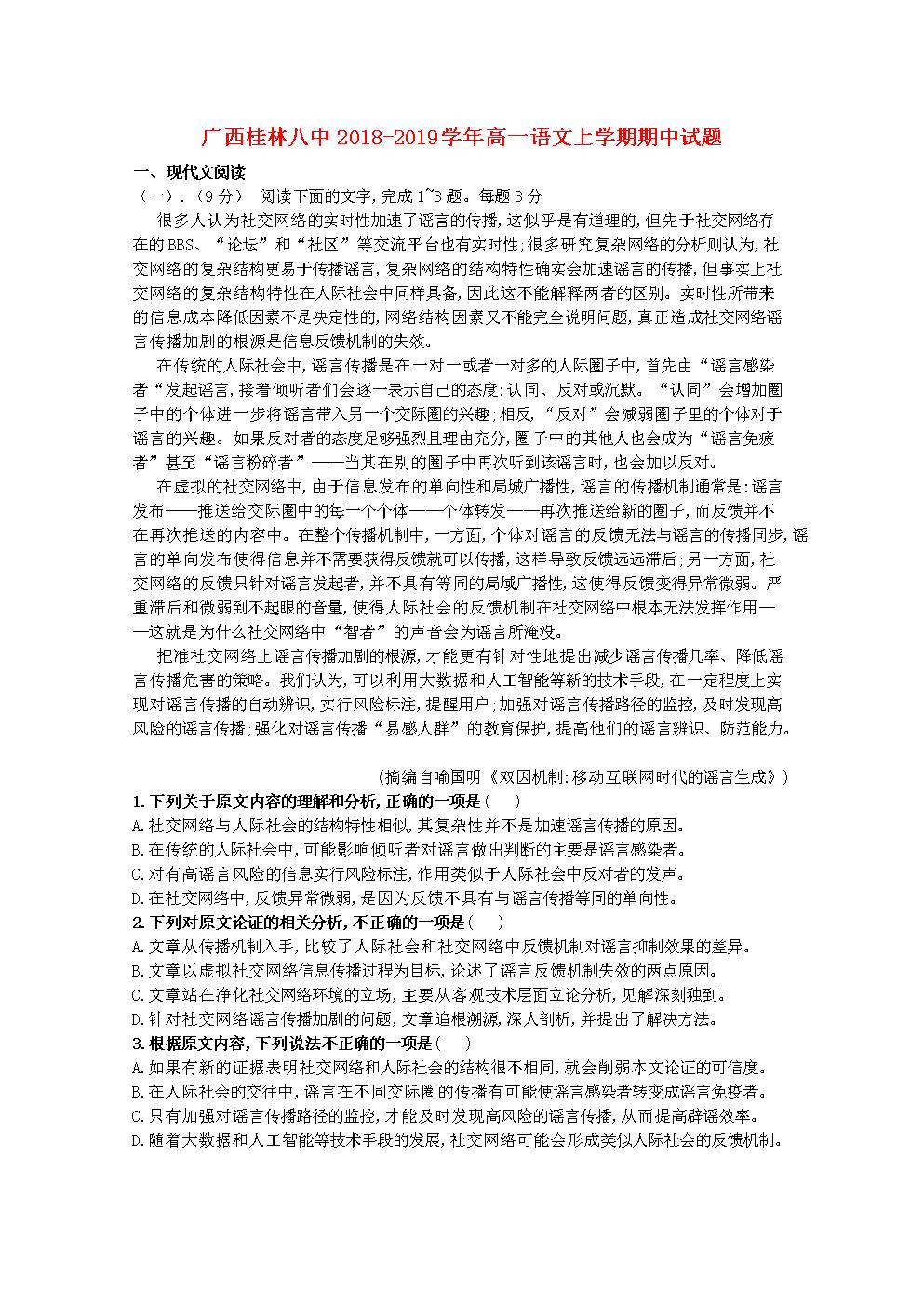 广西桂林八中2018_2019学年高一语文上学期期中试题(含答案).doc