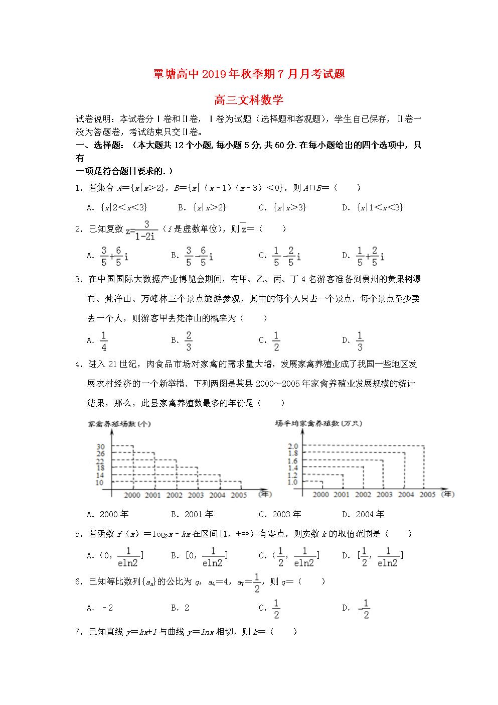 广西贵港市覃塘高级中学2020届高三数学7月月考试题文(含答案).doc